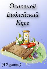 Основной Библейский курс