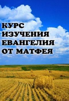 Курс изучения Евангелия от Матфея