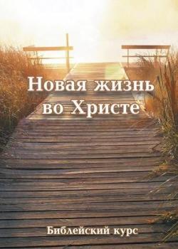 Новая жизнь во Христе