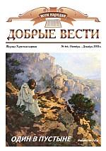 Журнал «Добрые Вести» №66