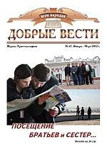Журнал «Добрые Вести» №67