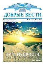 Журнал «Добрые Вести» №68