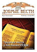 Журнал «Добрые Вести» №69