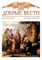 Журнал «Добрые Вести» №70