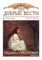 Журнал «Добрые Вести» №72