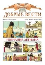 Журнал «Добрые Вести» №74
