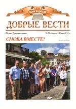 Журнал «Добрые Вести» №76