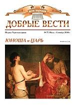 Журнал «Добрые Вести» №77