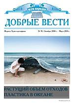 Журнал «Добрые Вести» №78