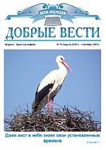 Журнал «Добрые Вести» №79