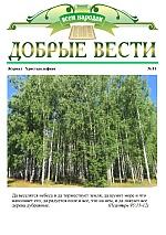 Журнал «Добрые Вести» №81