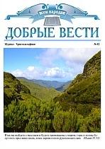 Журнал «Добрые Вести» №82