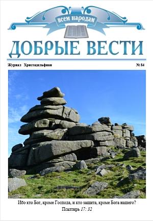 Журнал «Добрые Вести» №84