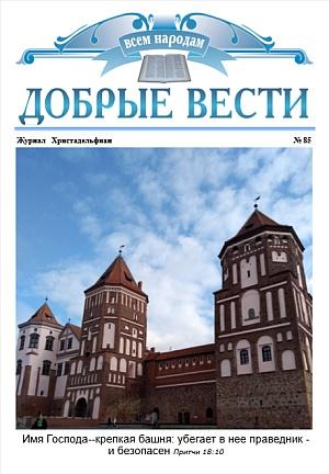 Журнал «Добрые вести» №85